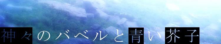 神々のバベルと青い芥子